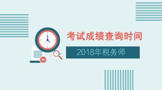 北京2018年税务师考试成绩什么时候公布?