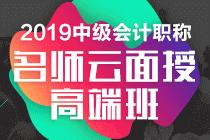2019中级会计职称面授班报名抢位
