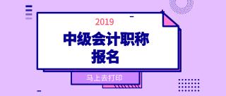 2019年中级会计师报名时间预计在三月份 历年时间汇总