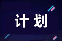 【收藏版】2019中级学习计划表