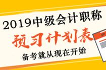2019中级会计职称备考升级版学习资料 免费领取!