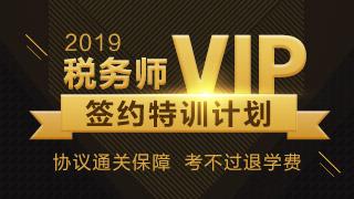 【特训】2019年税务师vip签约特训计划