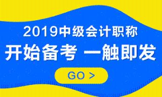 南京2019年中级会计职称考试培训机构哪家好?