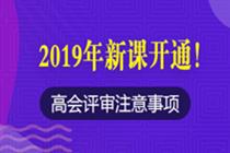 2019高会评审指导新课开通!知识点率先掌握!