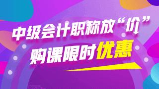 2019年上海中级会计职称考试培训机构哪家好?