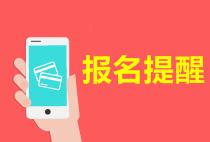 担心错过报名?微信订阅2021高级经济师报名免费提醒 省心!