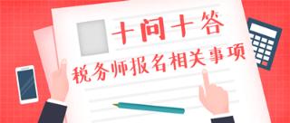 北京报考税务师 你必须要知道的十大问