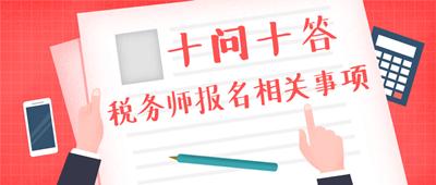 【注意】报考2019税务师 快看看这十问十答>>