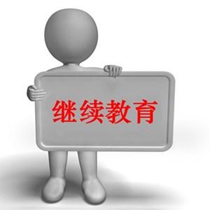 上海中级会计职称考试通过后要继续教育吗?