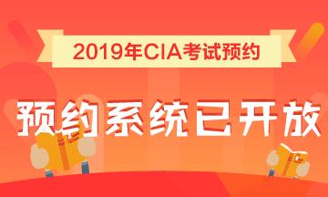 CIA考试报名