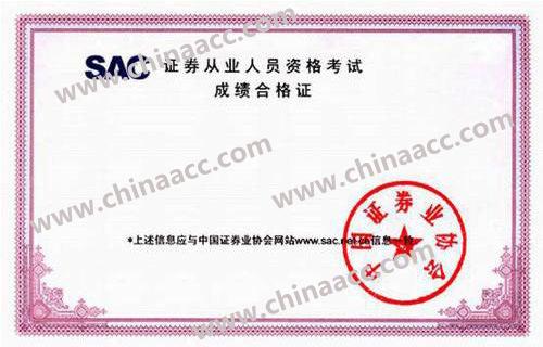 证券从业资格证证书打印图片