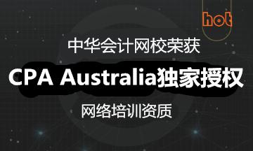CPA Australia网络培训资质