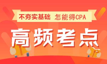 CPA Australia考试高频考点