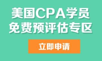 U.S.CPA报考免费评估