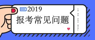 2019中级会计职称报考10问10答