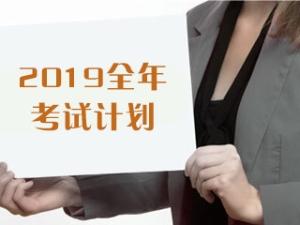 深圳可以考基金从业资格么_基金从业资格考试 深圳_基金从业资格考试2019