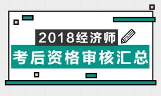 2018年初中级经济师考后资格审核情况汇总表