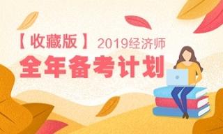 【收藏版】2019年经济师备考全年计划表