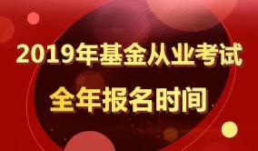 基金从业全国统一考试第1次:2月18日至3月22日报名
