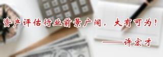 """""""资产评估行业前景广阔""""不是说着玩的!"""
