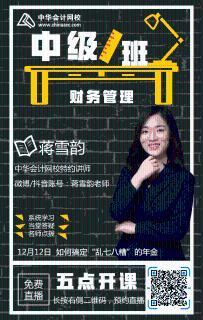 12月12日直播:蒋雪韵老师教你怎么轻松搞定年金!