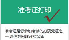 1月12日的期货从业预约考试,准考证打印时间