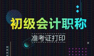 江苏2019年初级会计考试准考证打印时间公布了吗?