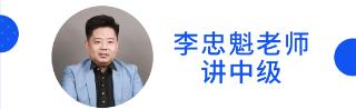 28日直播:名师李忠魁为您解刨新其他债权投资核心考点(二)