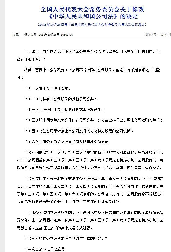 19年经济法变化_2019年 经济法 考试教材变动详情