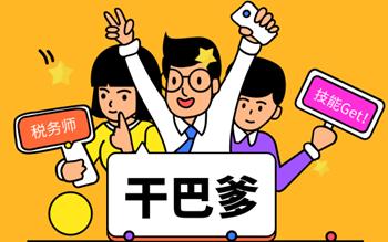 【攻略】2019税务师零基础备考四阶段两建议