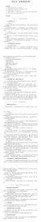 2018年高级会计师考试《高级会计实务》考试大纲第五章