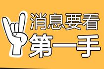 【成绩查询】2018税务师考试成绩预约微信提醒