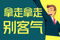【免费】税务师3大免费学习工具 90%考生还不知道