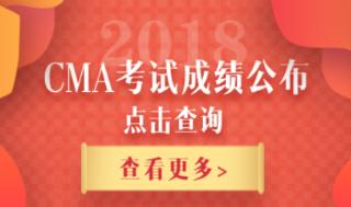 重磅!2018年11月CMA考试成绩公布了