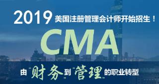 2019年CMA考试题目都有哪几种?