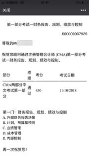 喜报丨CMA成绩公布,网校学员再创佳绩!