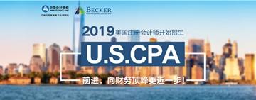 2019年美国CPA招生方案轮换图 360
