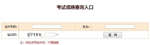 中国人事考试网登录入口图片