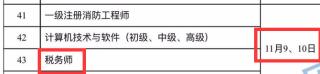 2019年天津税务师考试时间已确定 点击查看>>
