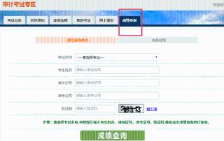 天津2018年审计师考试成绩查询入口已开通 快查分啦