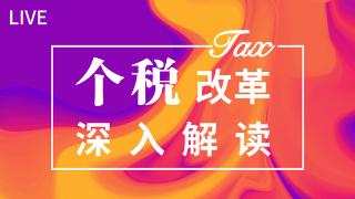 Live直播间:个税改革深入解读