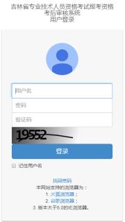 吉林省2018年度初/中级审计师考试考后审核1月3日-21日