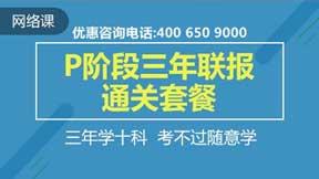 ACCA P阶段联报通关套餐(三年)