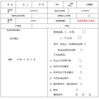 重庆初中级审计资格考后复审时间确定