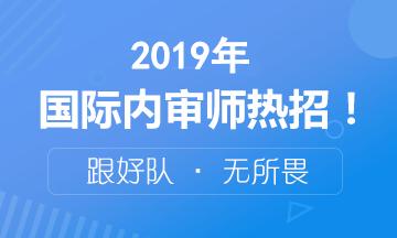 2019年国际注册内部审计师招生方案