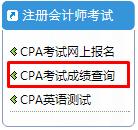 2018年北京注册会计师成绩查询入口12月10日开通