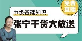2018中级经济师基础知识名师助考――张宁干货大放送