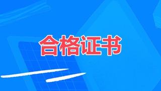 北京2018审计师合格证书领取时间你知道吗?