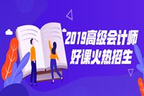 2019年高会考试评审论文全方位辅导