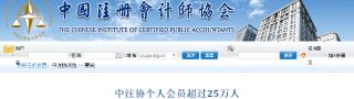 中注协权威发布:注册会计师个人会员突破25万人